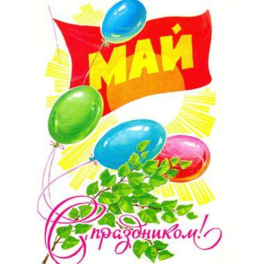 С праздником, товарищи! График работы на майские праздники