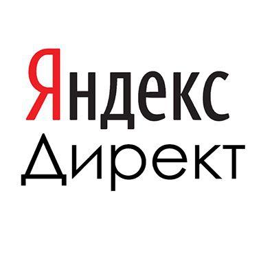 Мы снова получили сертификат специалиста по работе с Яндекс Директ