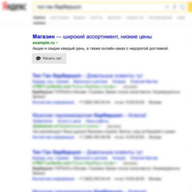 Чаты для бизнеса от Яндекса