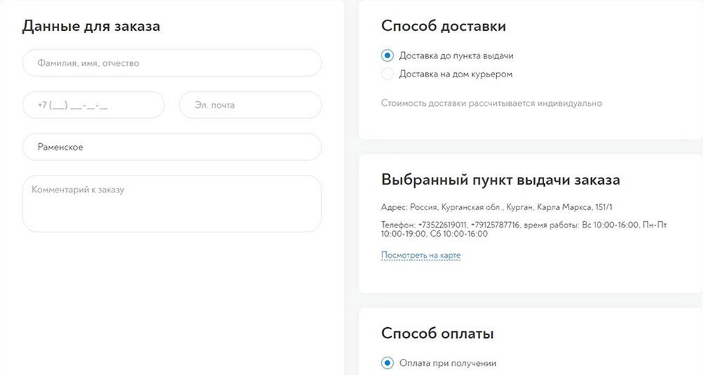 Интеграция в интернет-магазин службы доставки СДЭК
