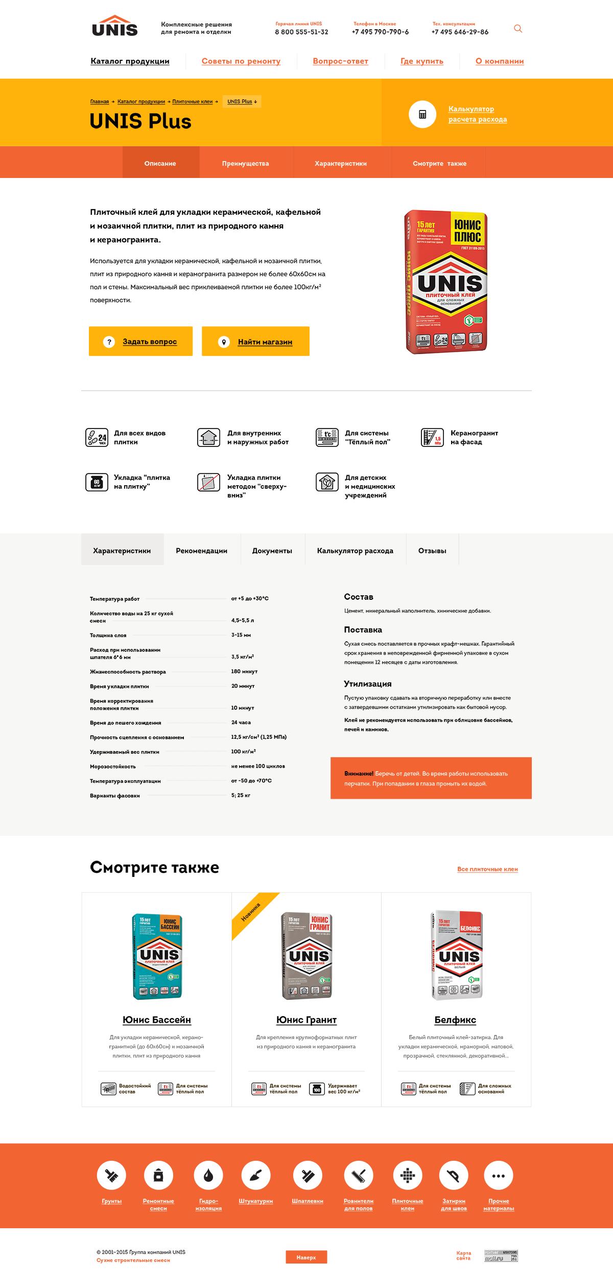 Сайт группы компаний UNIS