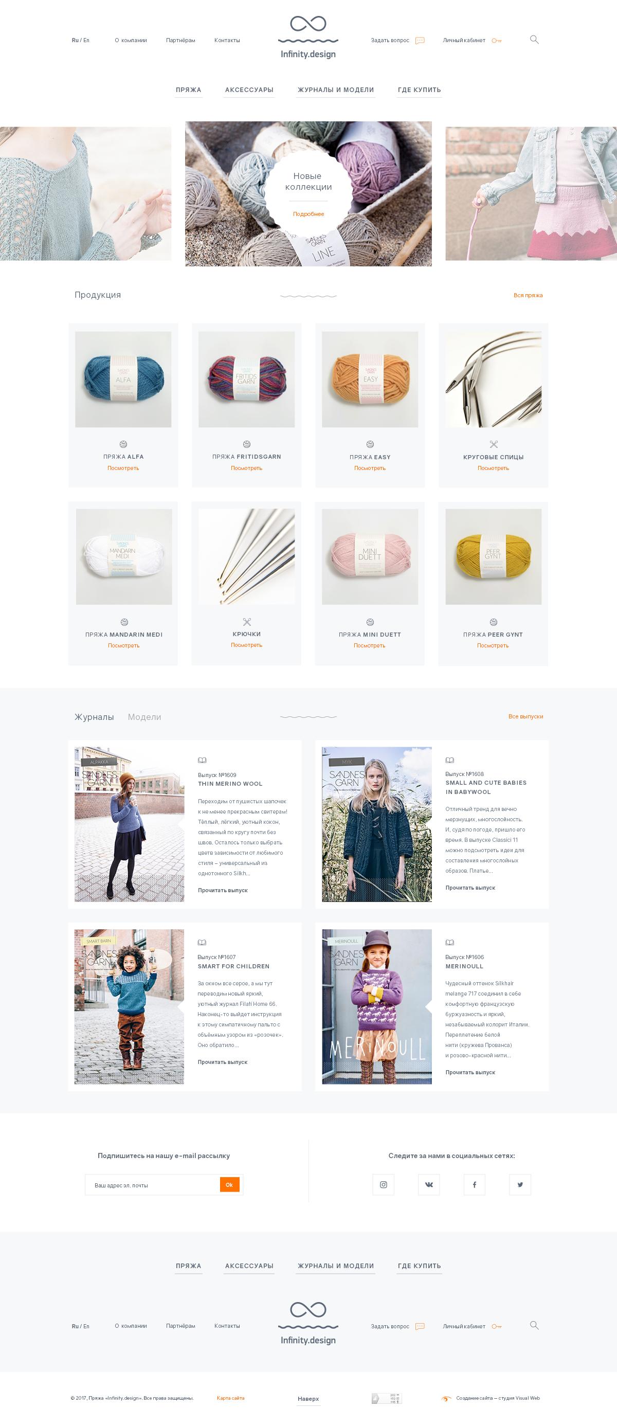Интернет-магазин пряжи Инфинити.Дизайн