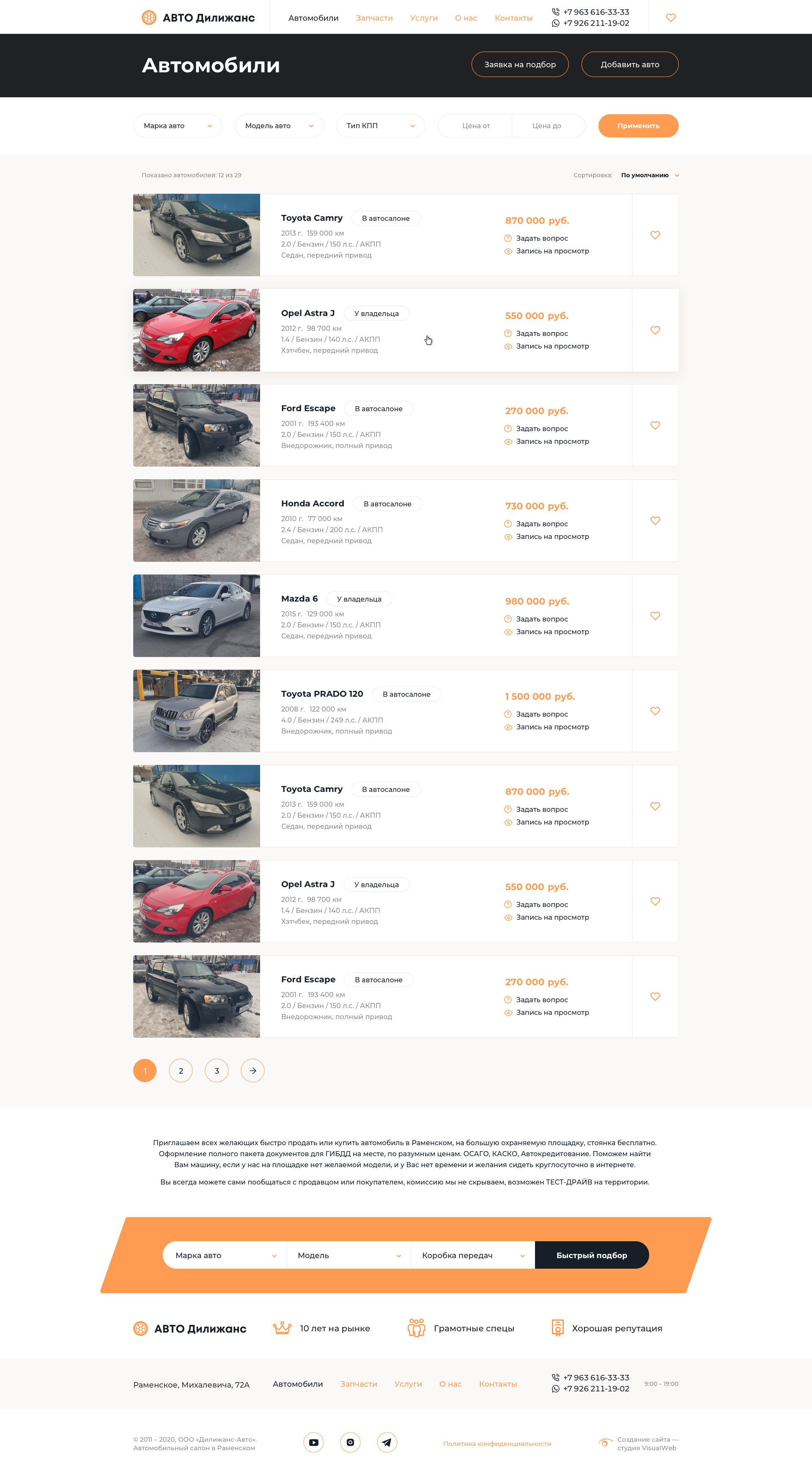 Создание сайта автосалона Дилижанс Авто