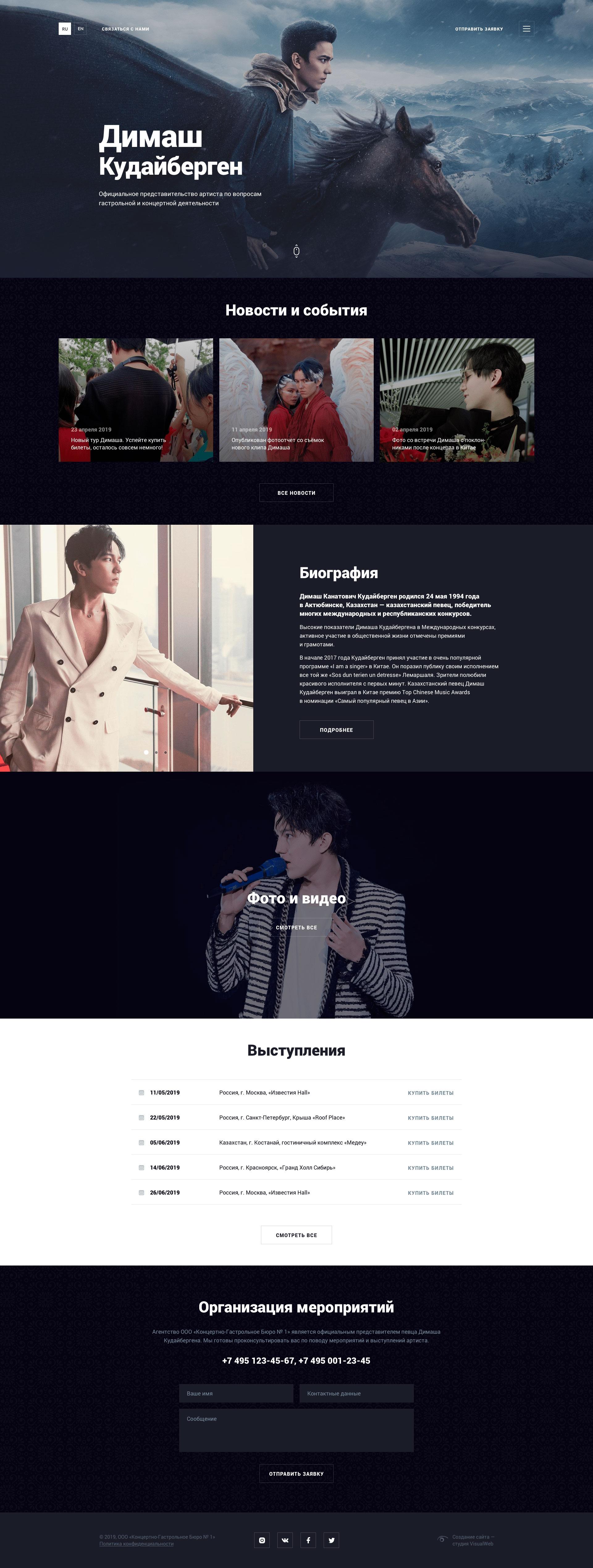 Создание сайта Димаша Кудайбергена