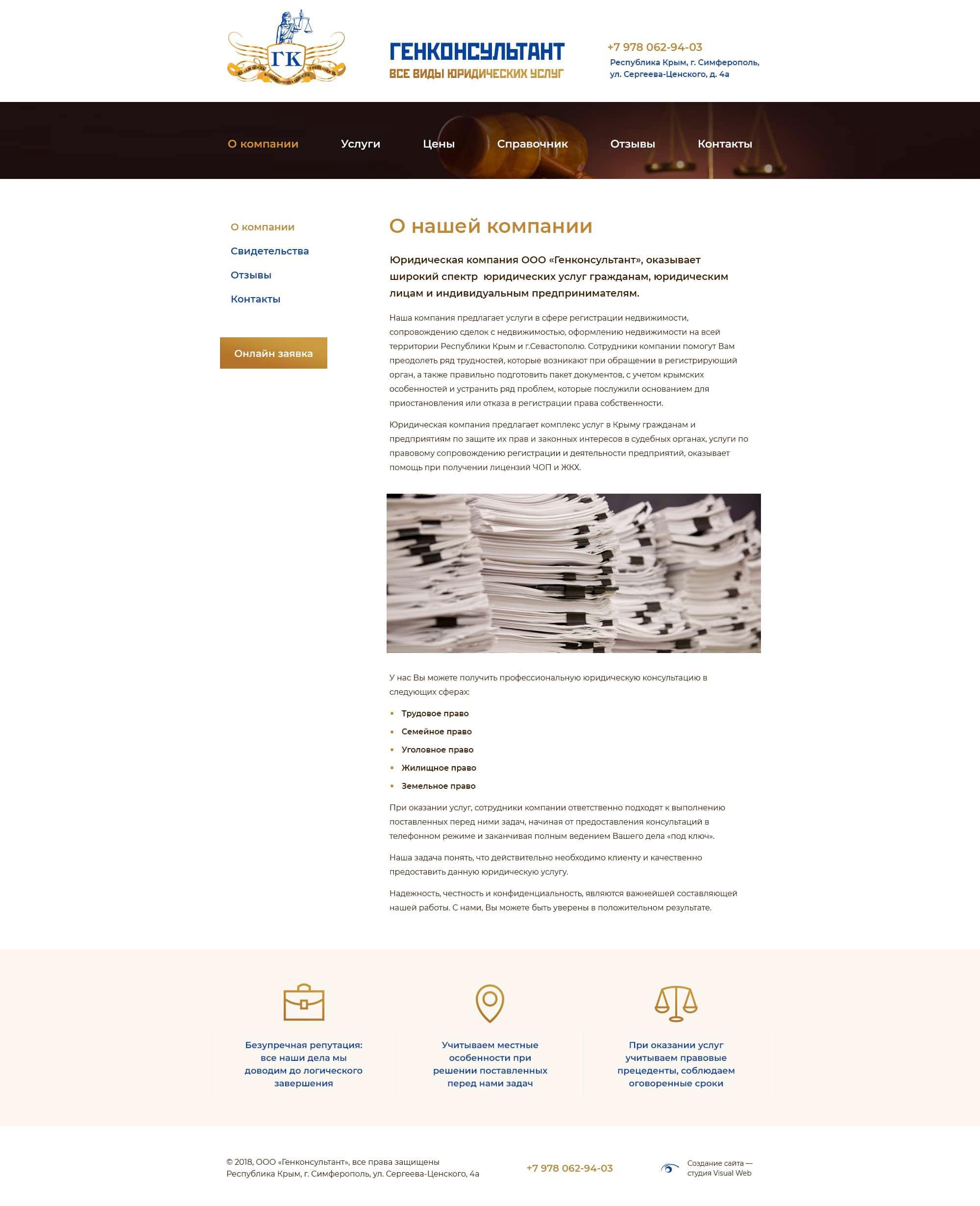 Создание сайта Генконсультант