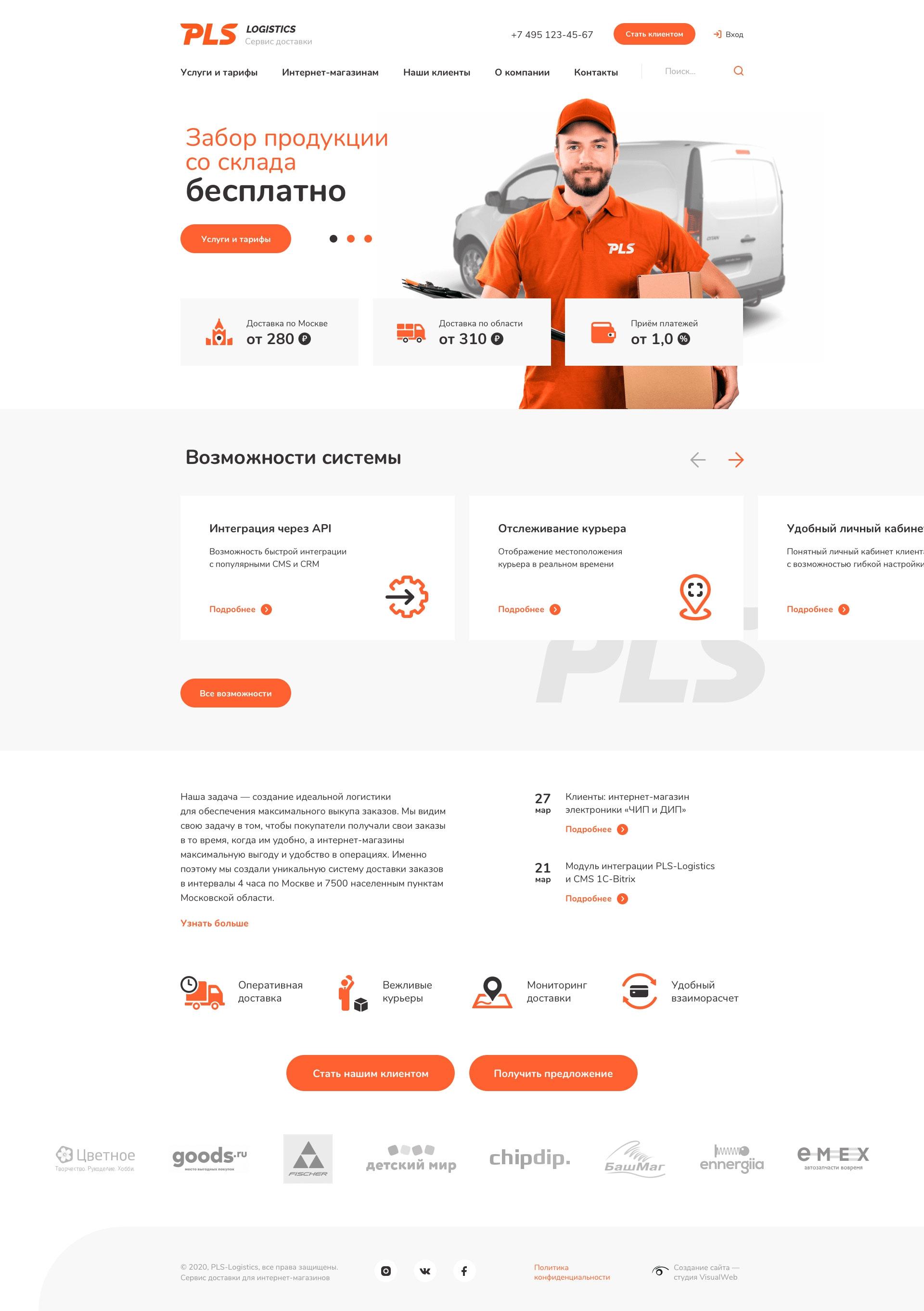Создание сайта PLS Logistics