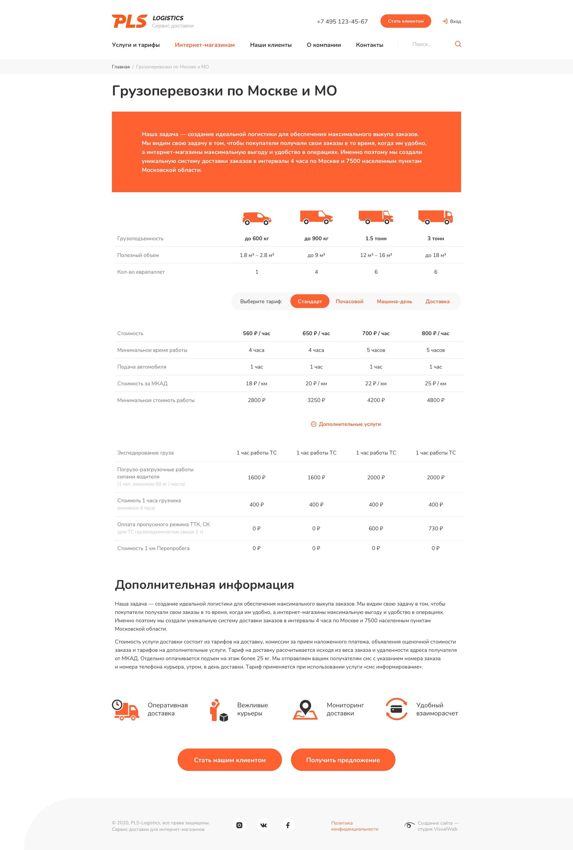 Создание сайта сервиса доставки PLS Logistics