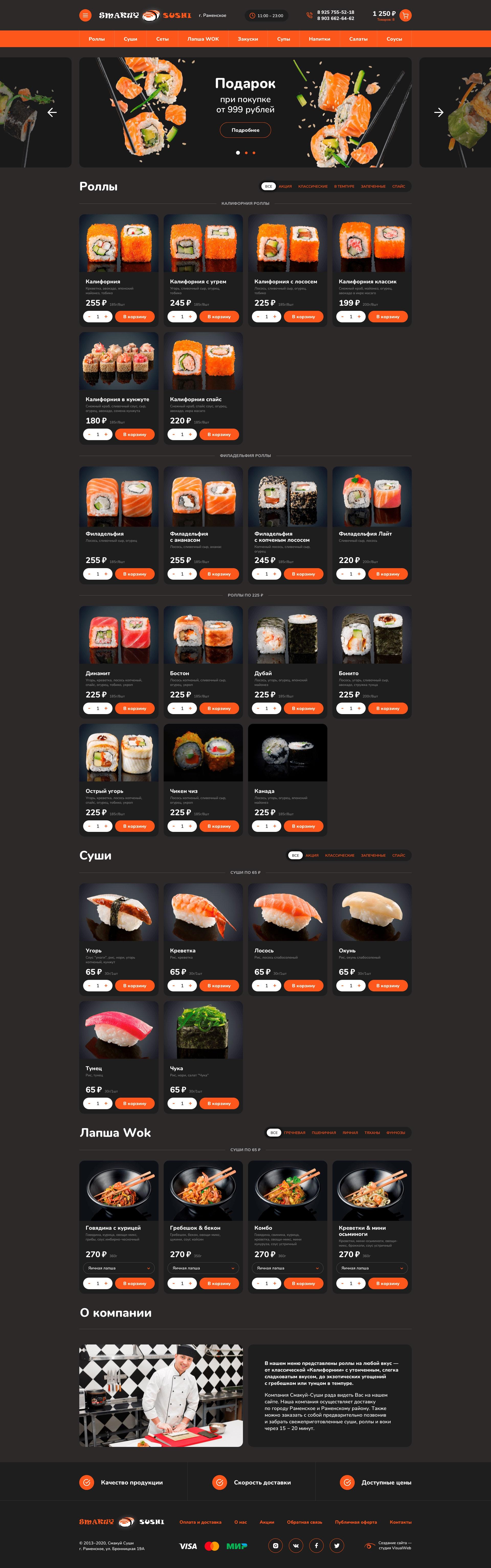 Создание интернет-магазина Smakuy Sushi