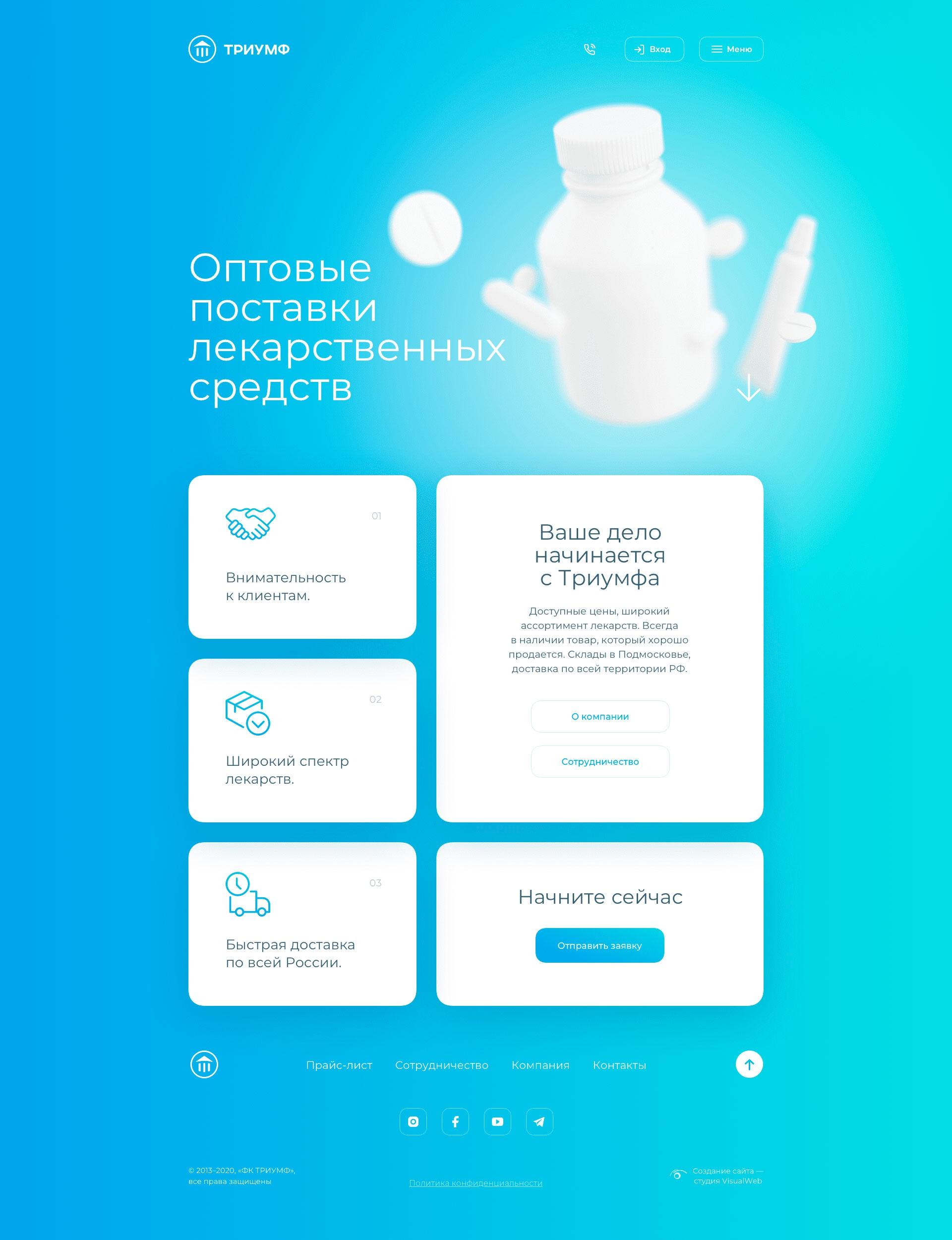 Создание сайта ФК Триумф