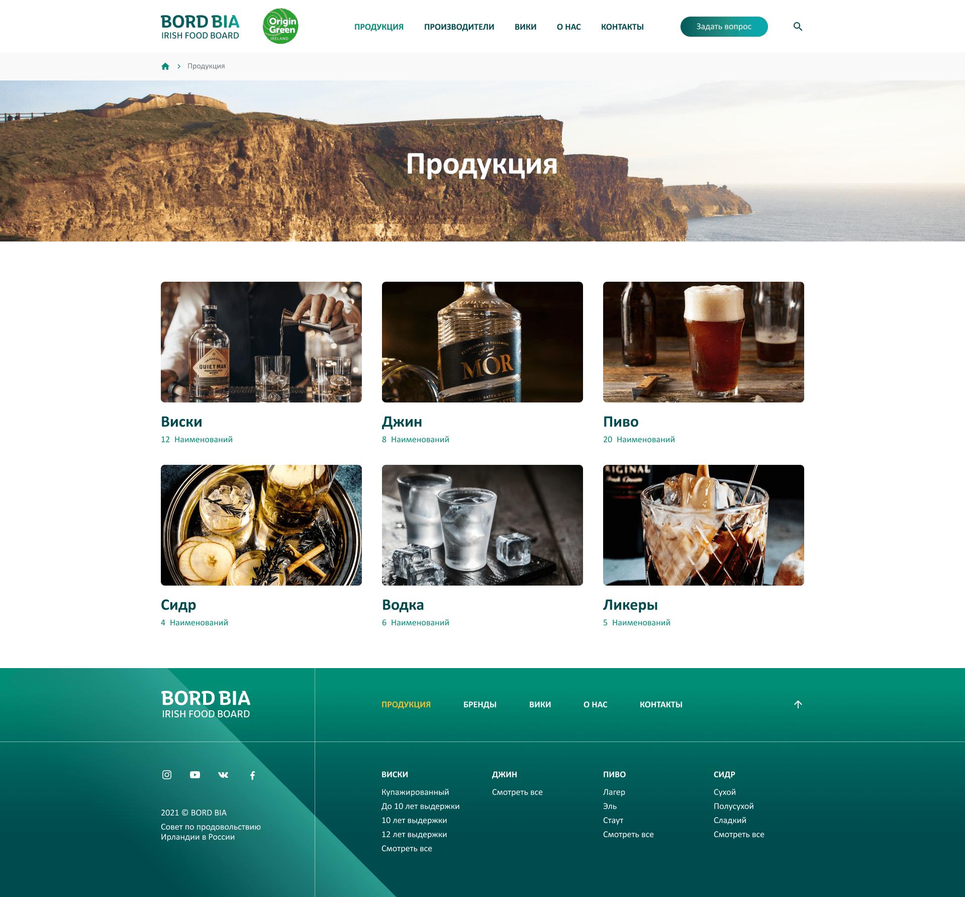 Создание сайта совета по продовольствию Ирландии в России