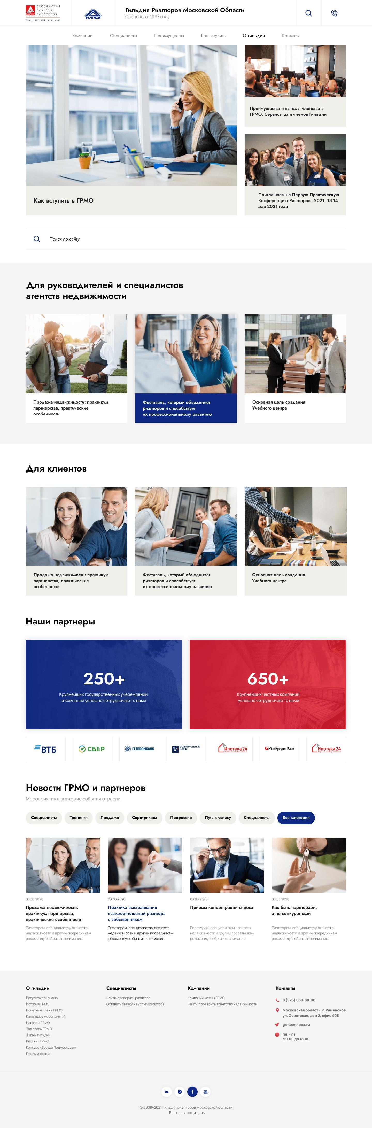 Создание сайта Гильдии риэлторов Московской области