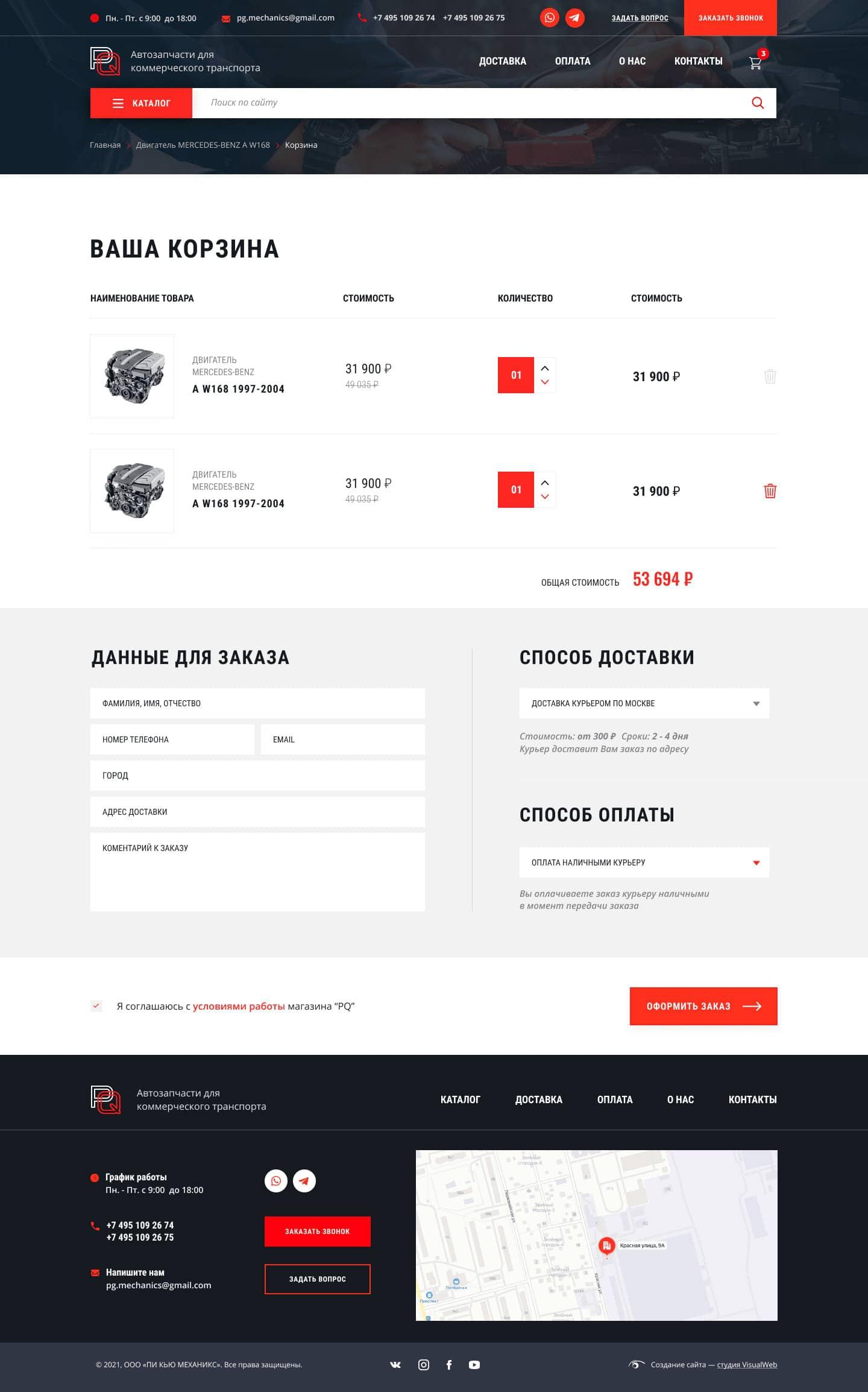 Создание интернет-магазина ПИ КЬЮ МЕХАНИКС