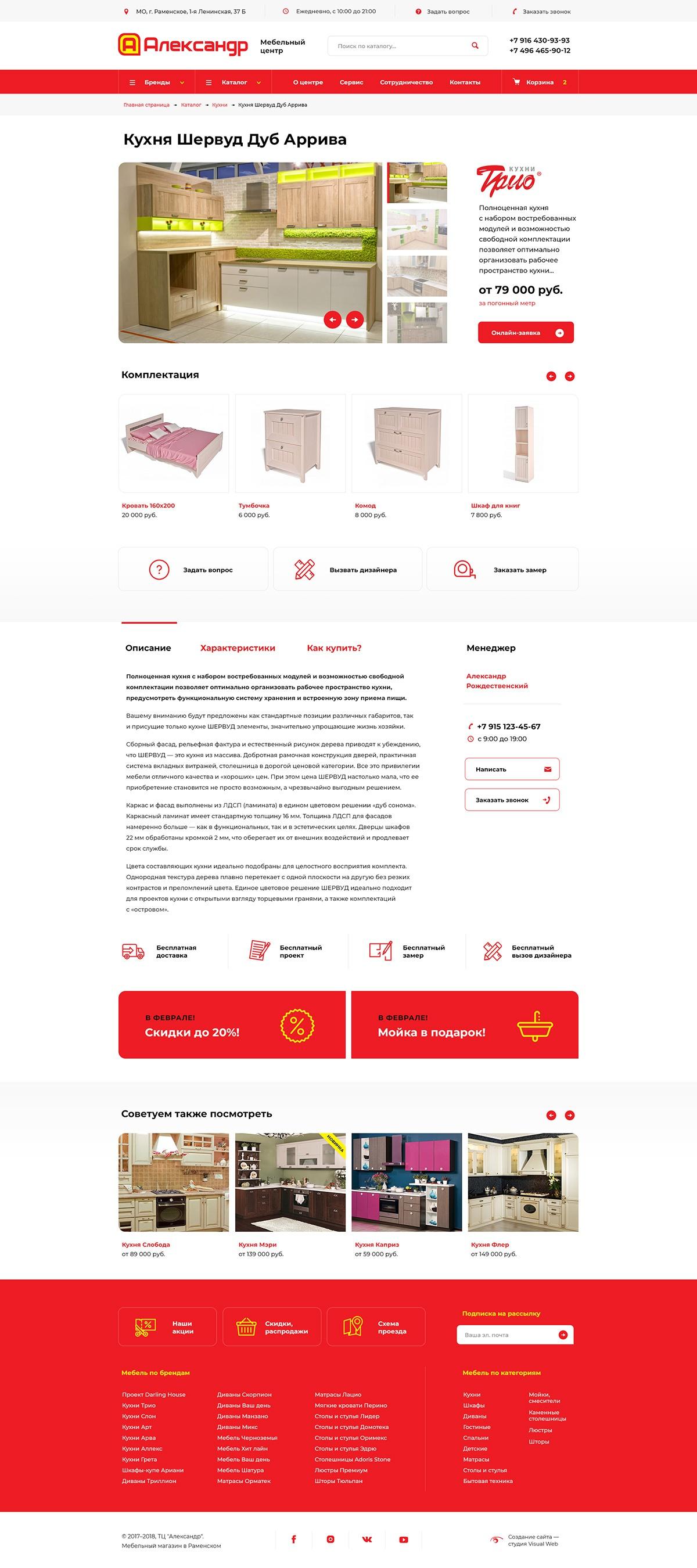 Создание сайта торгового центра Александр