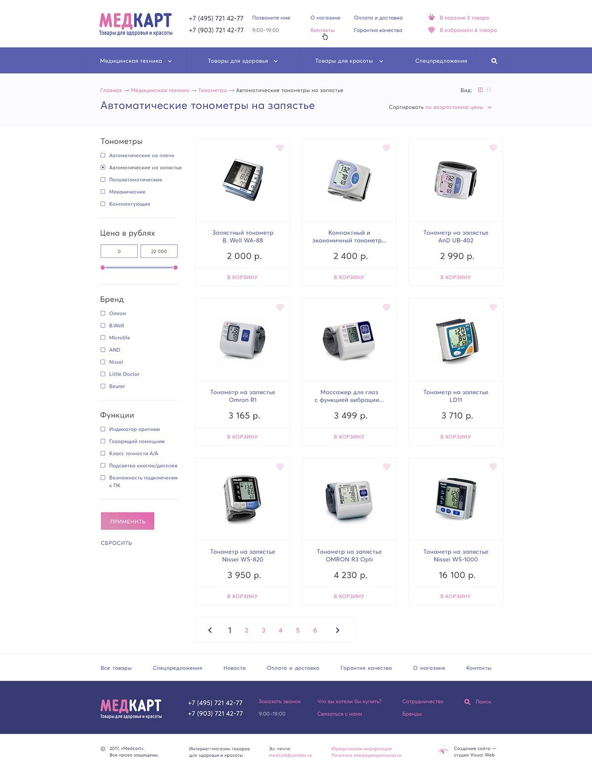 Создание интернет-магазина Медкарт