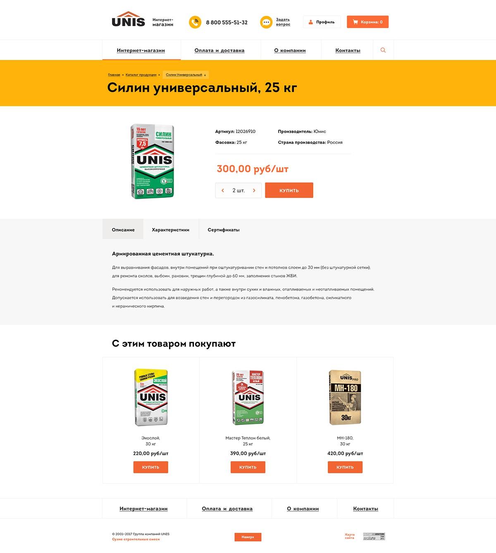 Интернет-магазин группы компаний UNIS