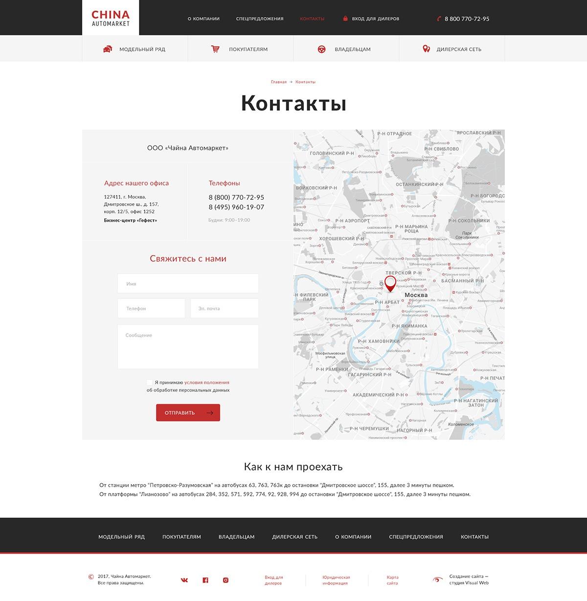 Контактная информация офиса в Москве