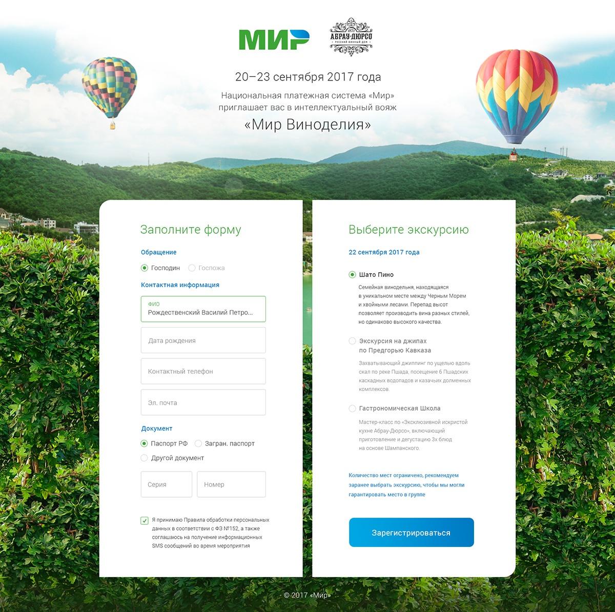 Регистрация гостей