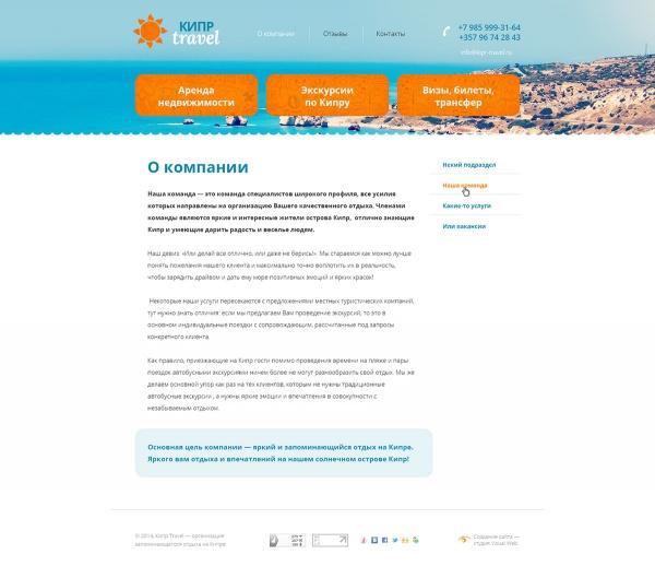 Создание сайта кипр содержание для создания сайта