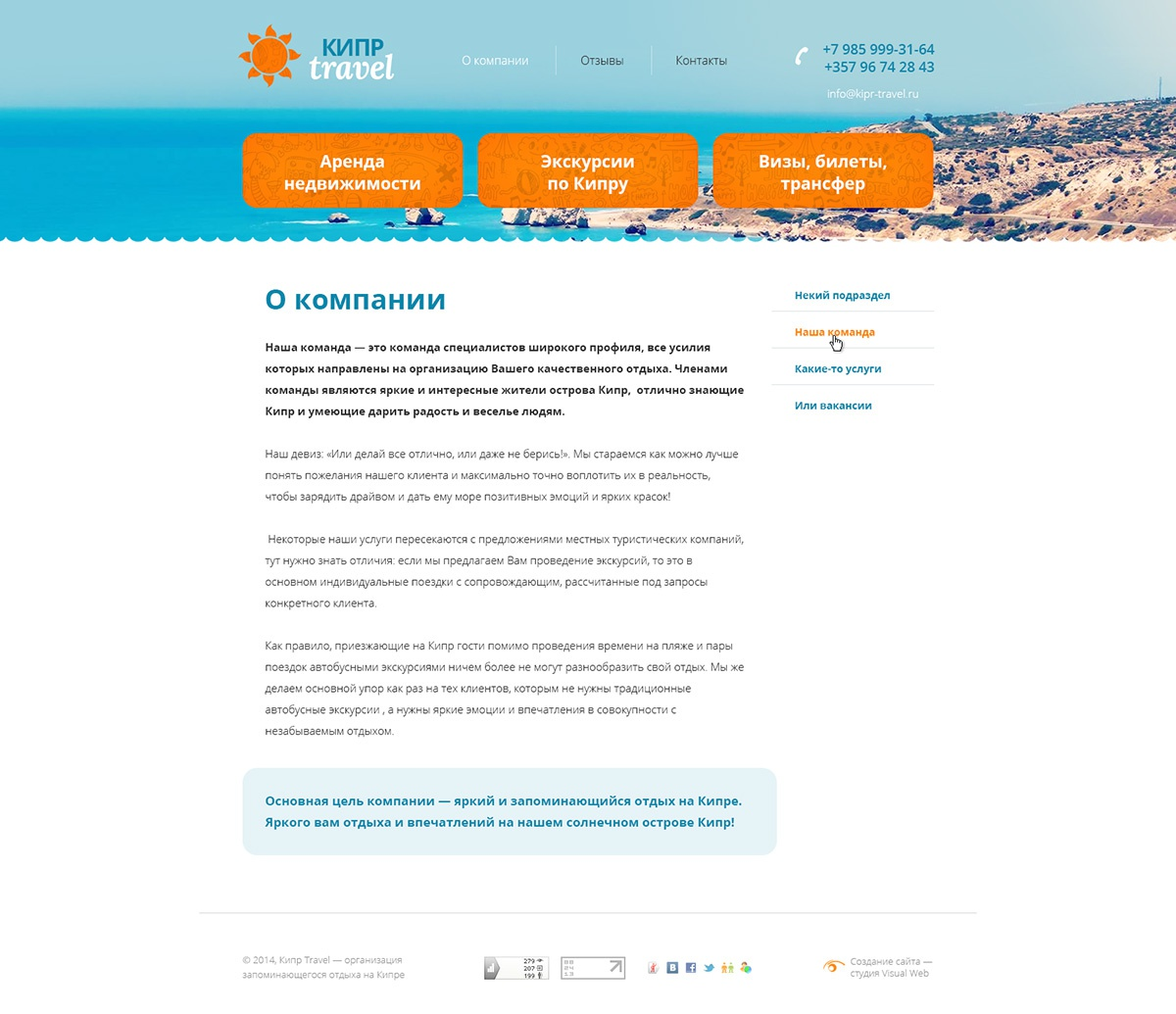 Создание сайта-визитки «КИПР Travel»