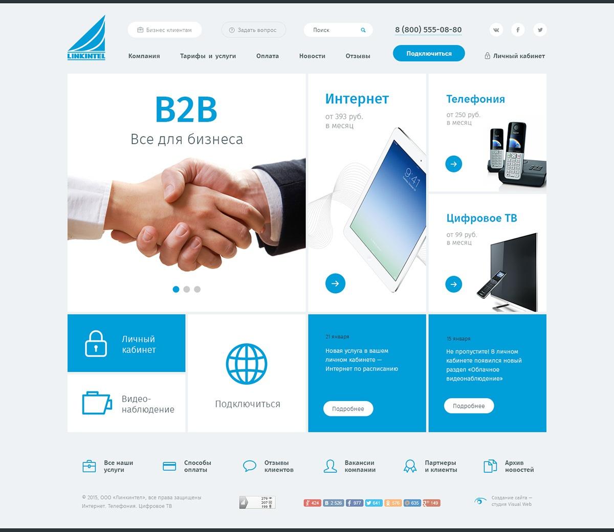 Главная страница сайта — акцент на основных услугах компании