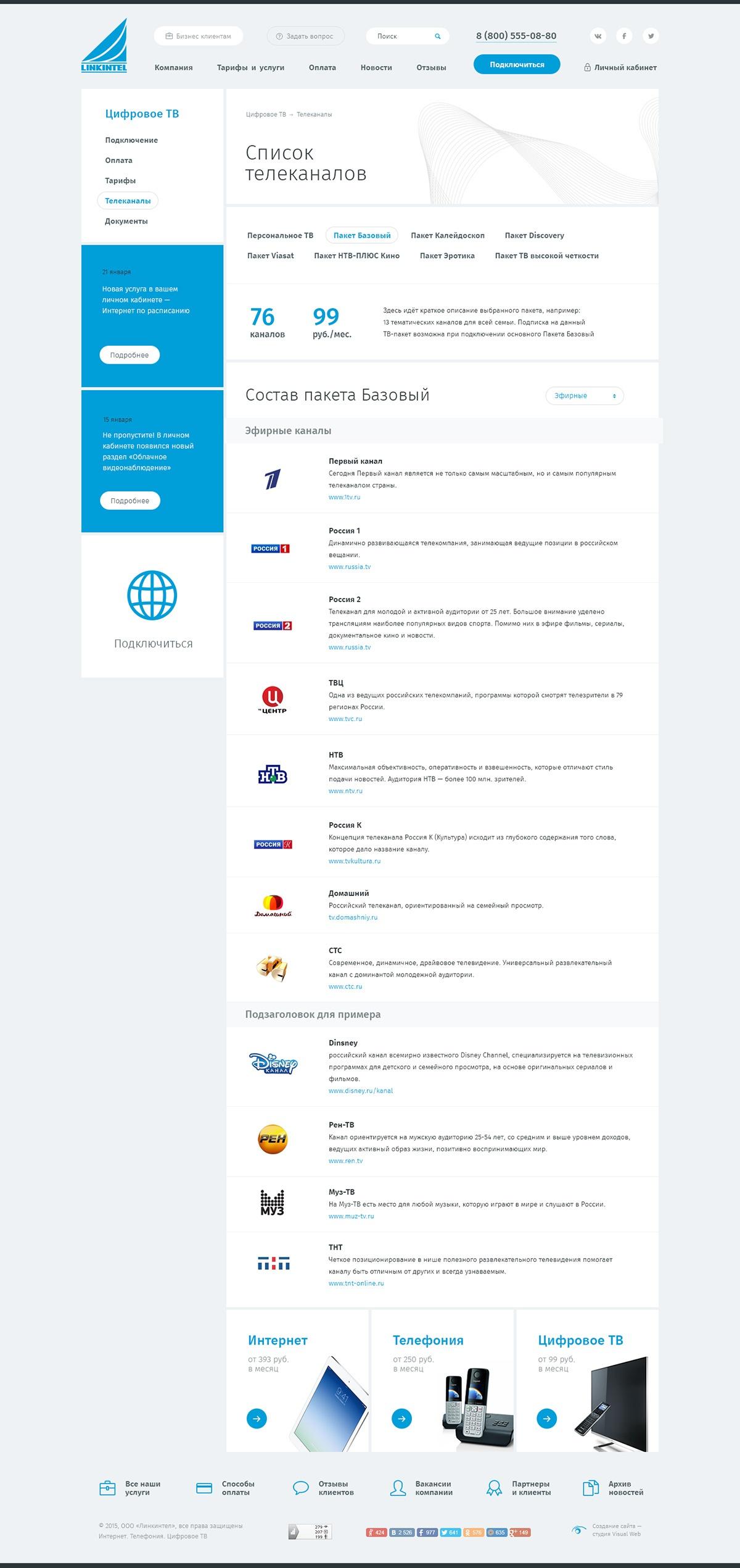 Список телеканалов собрали аккуратно на этой странице