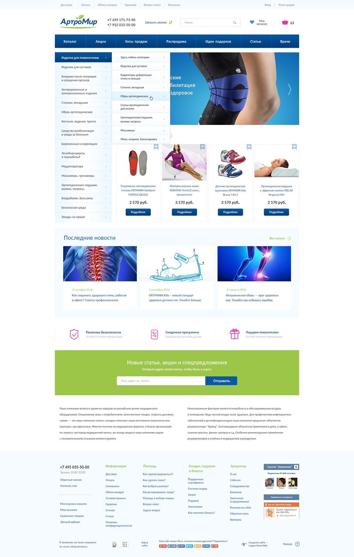Главная страница интернет-магазина