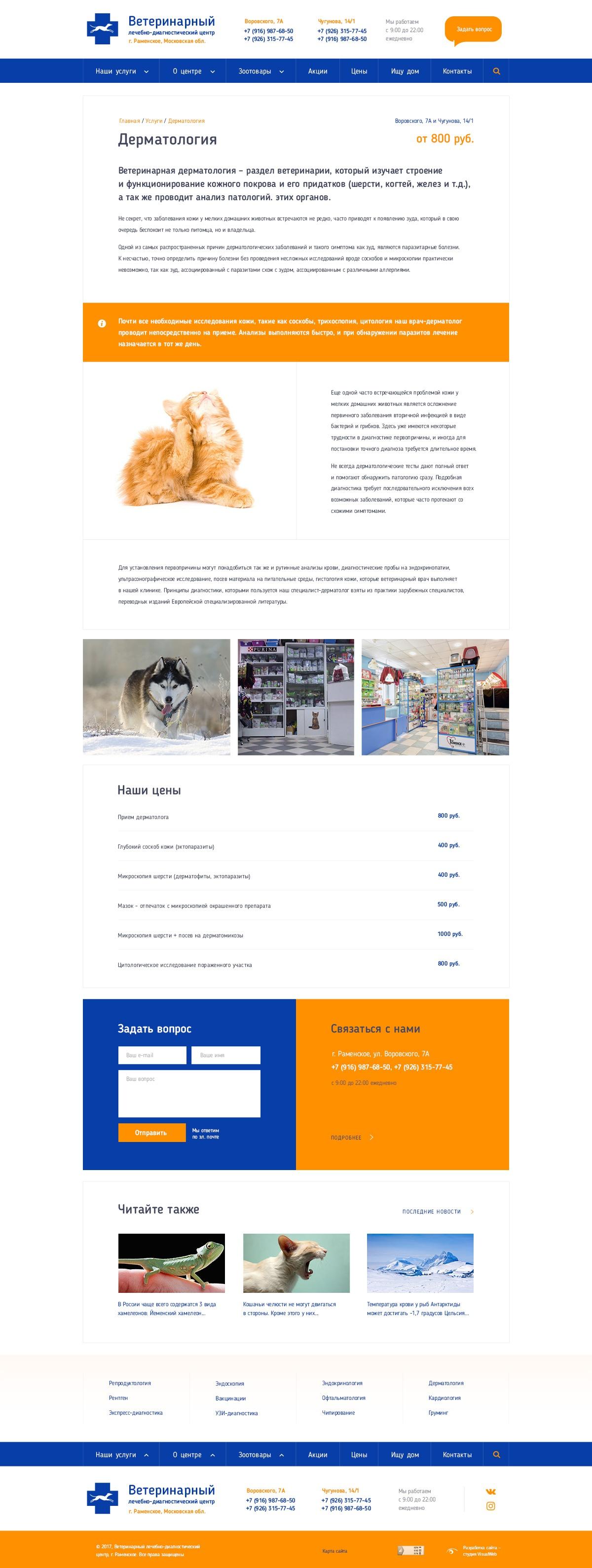Создание сайта ветеринарного центра