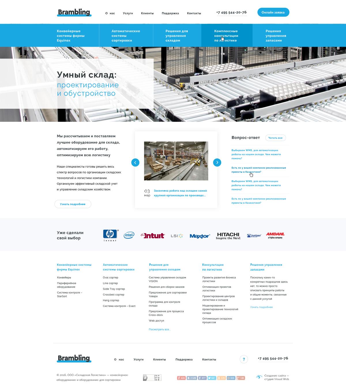 Сайт логистической компании Brambling