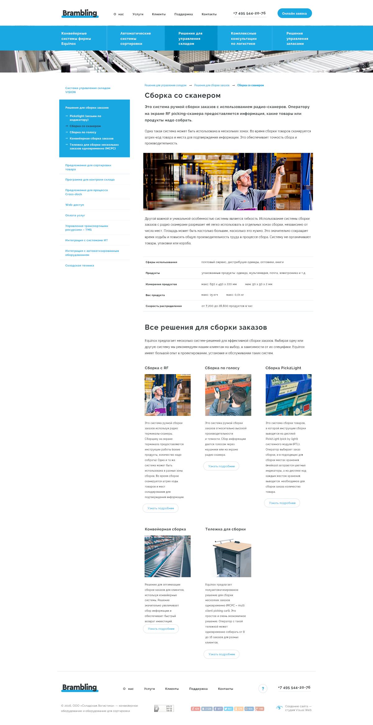 Страница с описанием решения