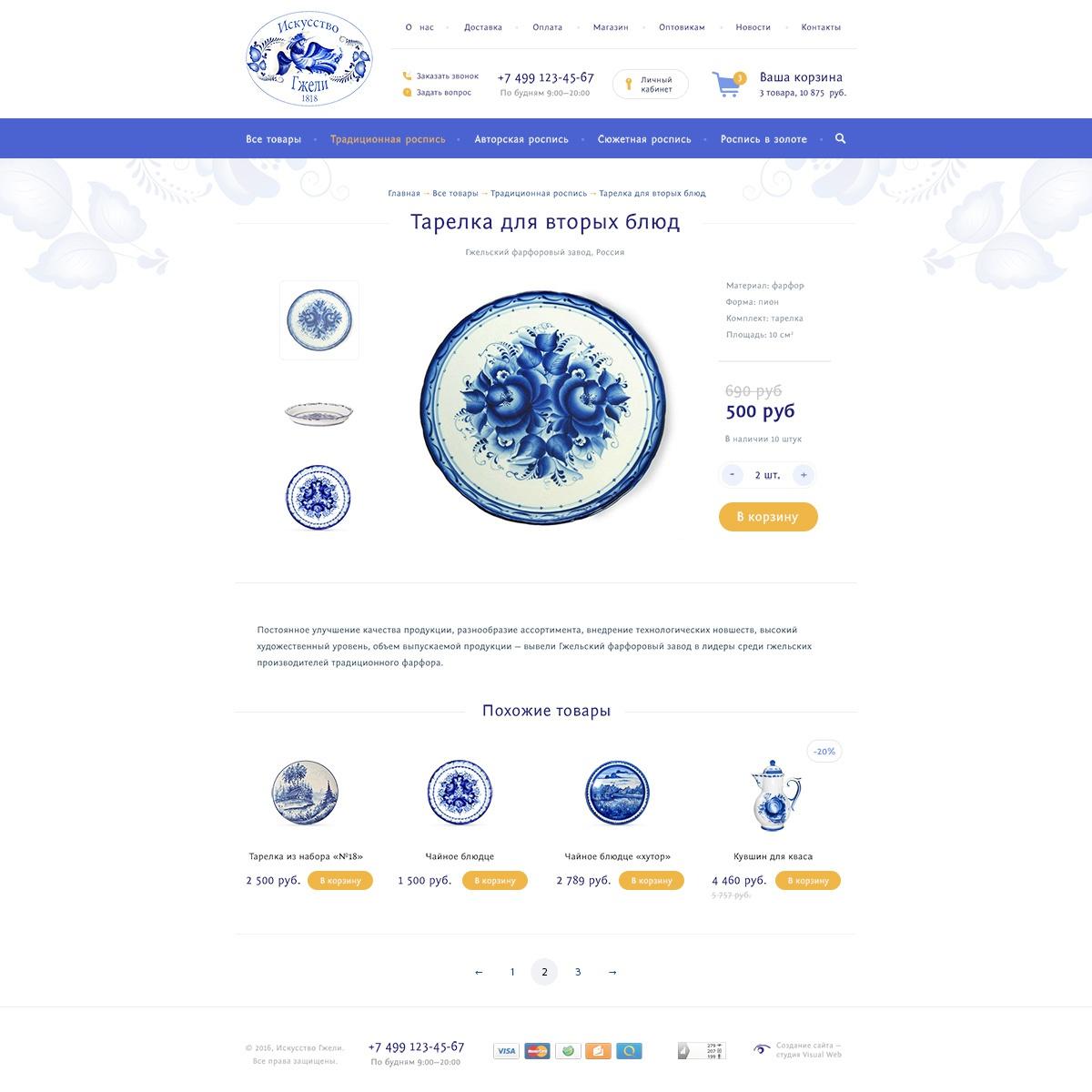 Создание интернет-магазина Искусство Гжели