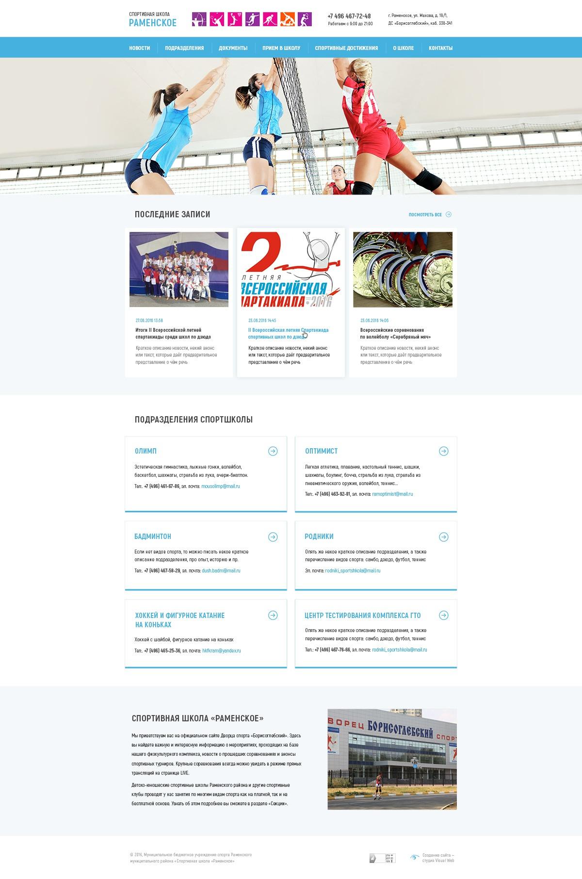 Создание сайта-визитки спортивной школы