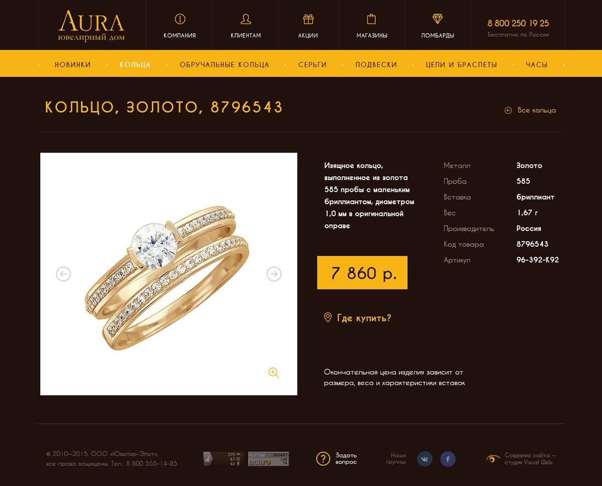 Создание интернет-магазина Аура