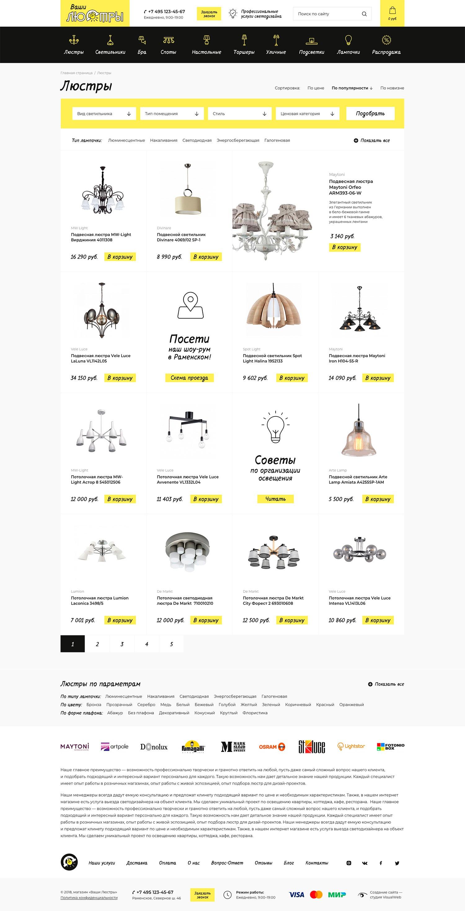 Интернет-магазин светильников Ваши люстры