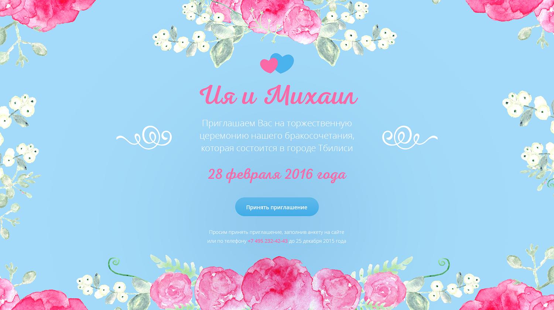 Создание онлайн приглашения на свадьбу