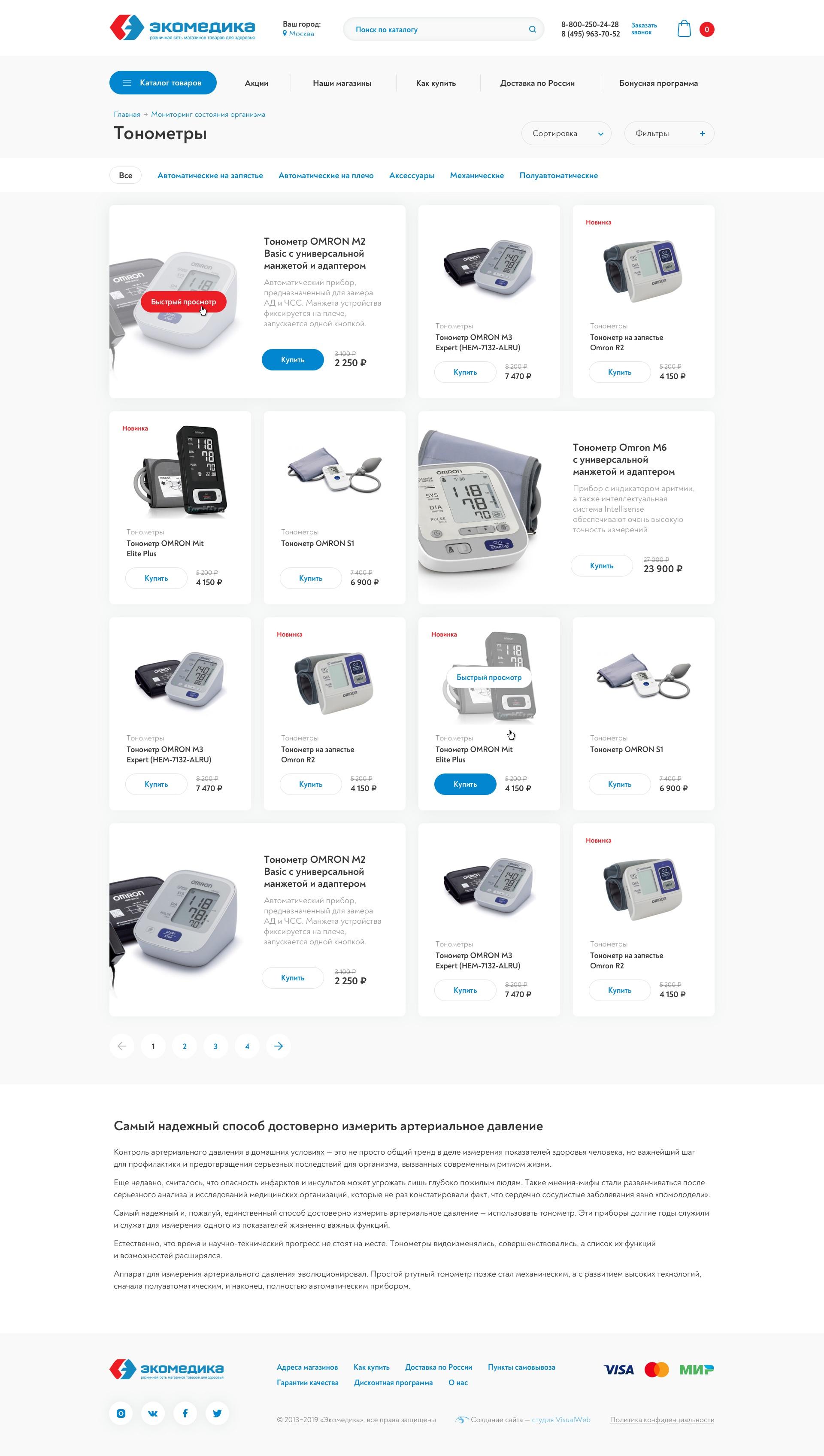 Каталог товаров с фильтрами и популярными разделами
