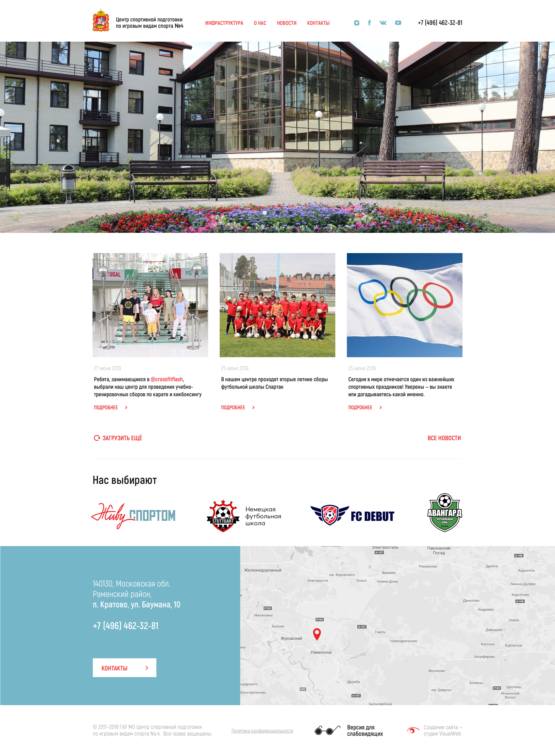 Создание сайта-визитки Центра спортивной подготовки