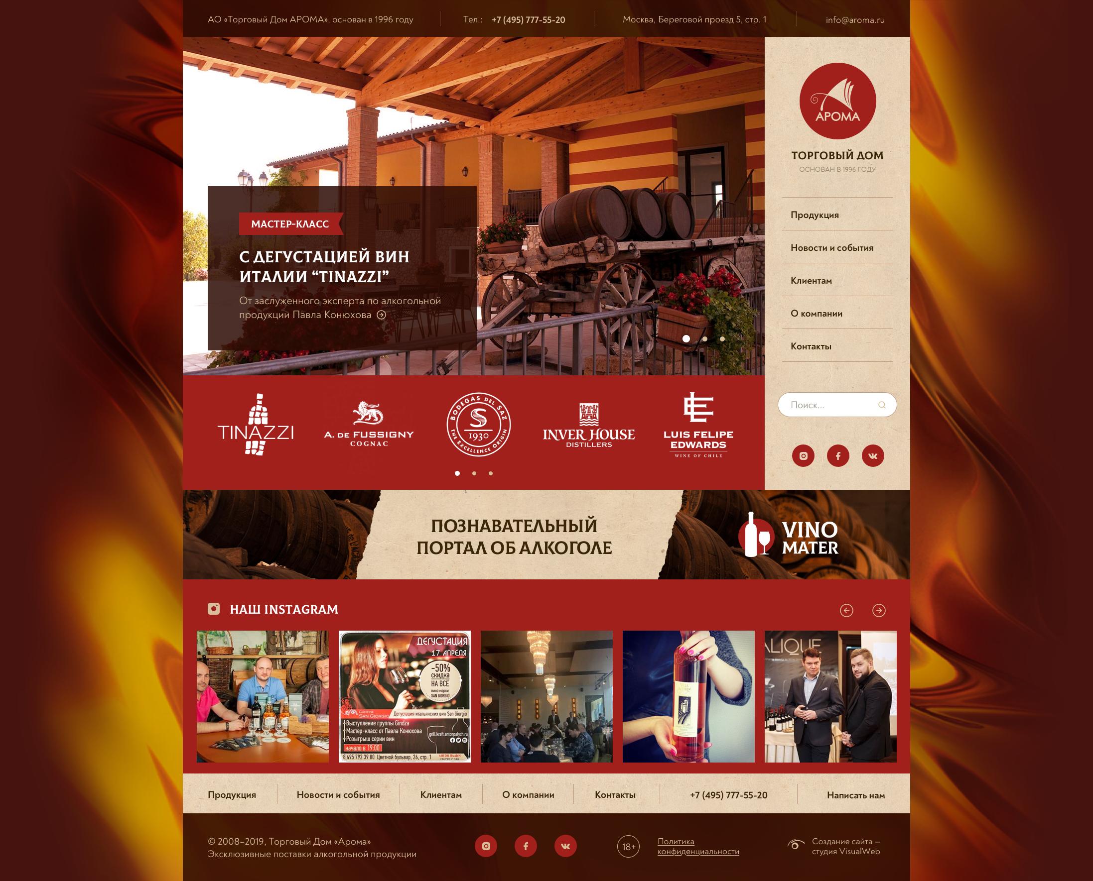 Создание сайта Торгового Дома «Арома»