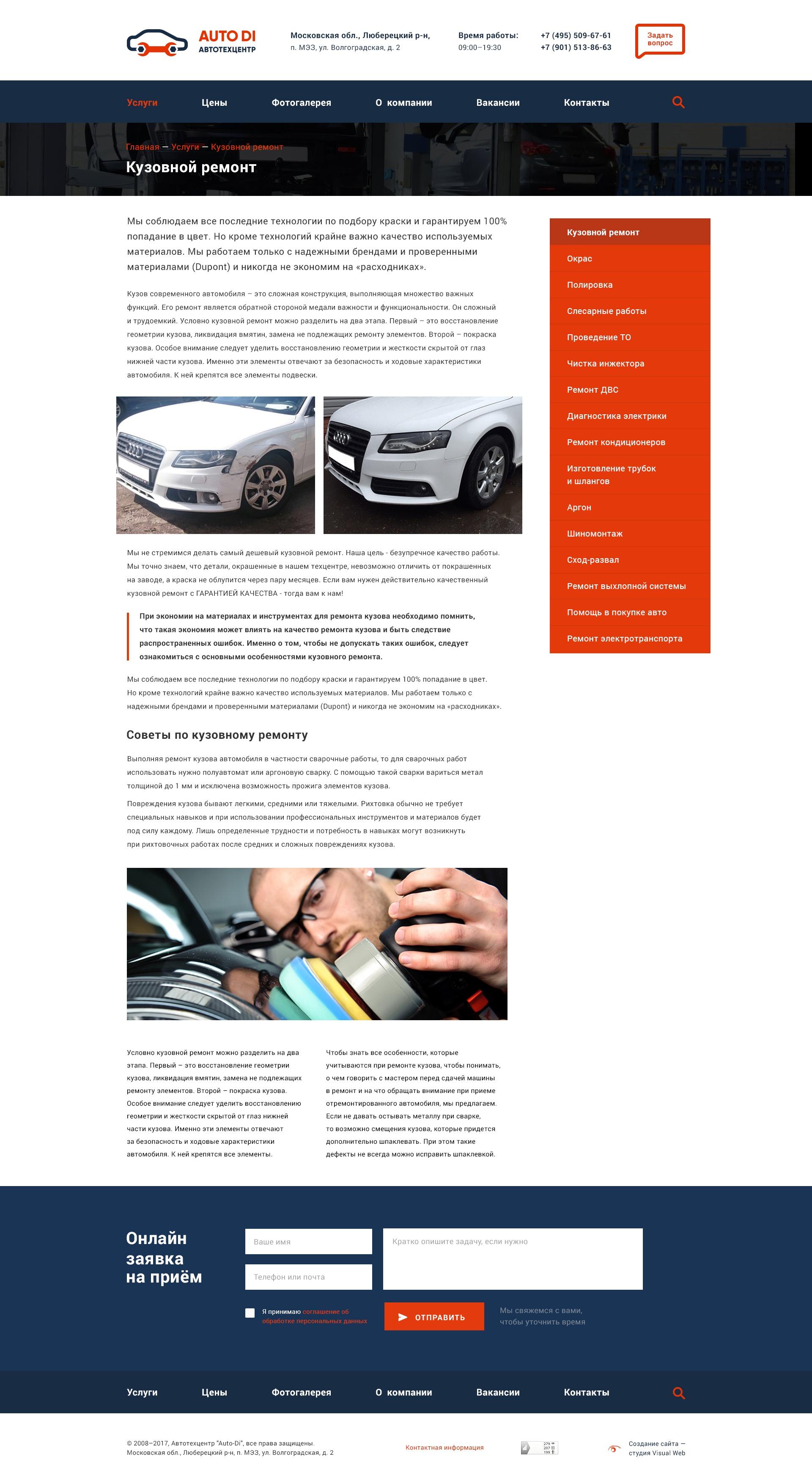 Создание сайта-визитки автосервиса AUTO DI