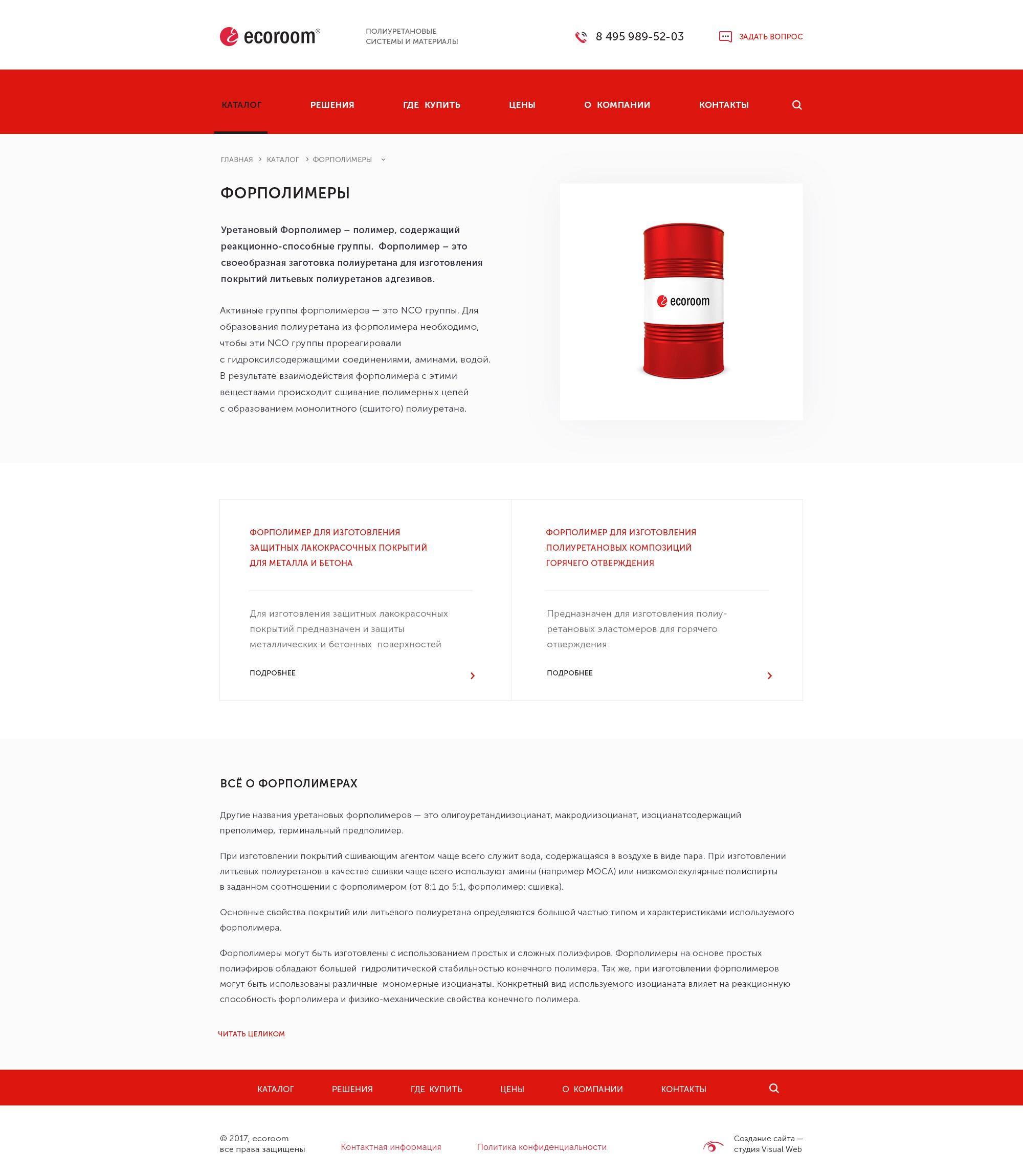 Создание сайта производителя строительных материалов Ecoroom