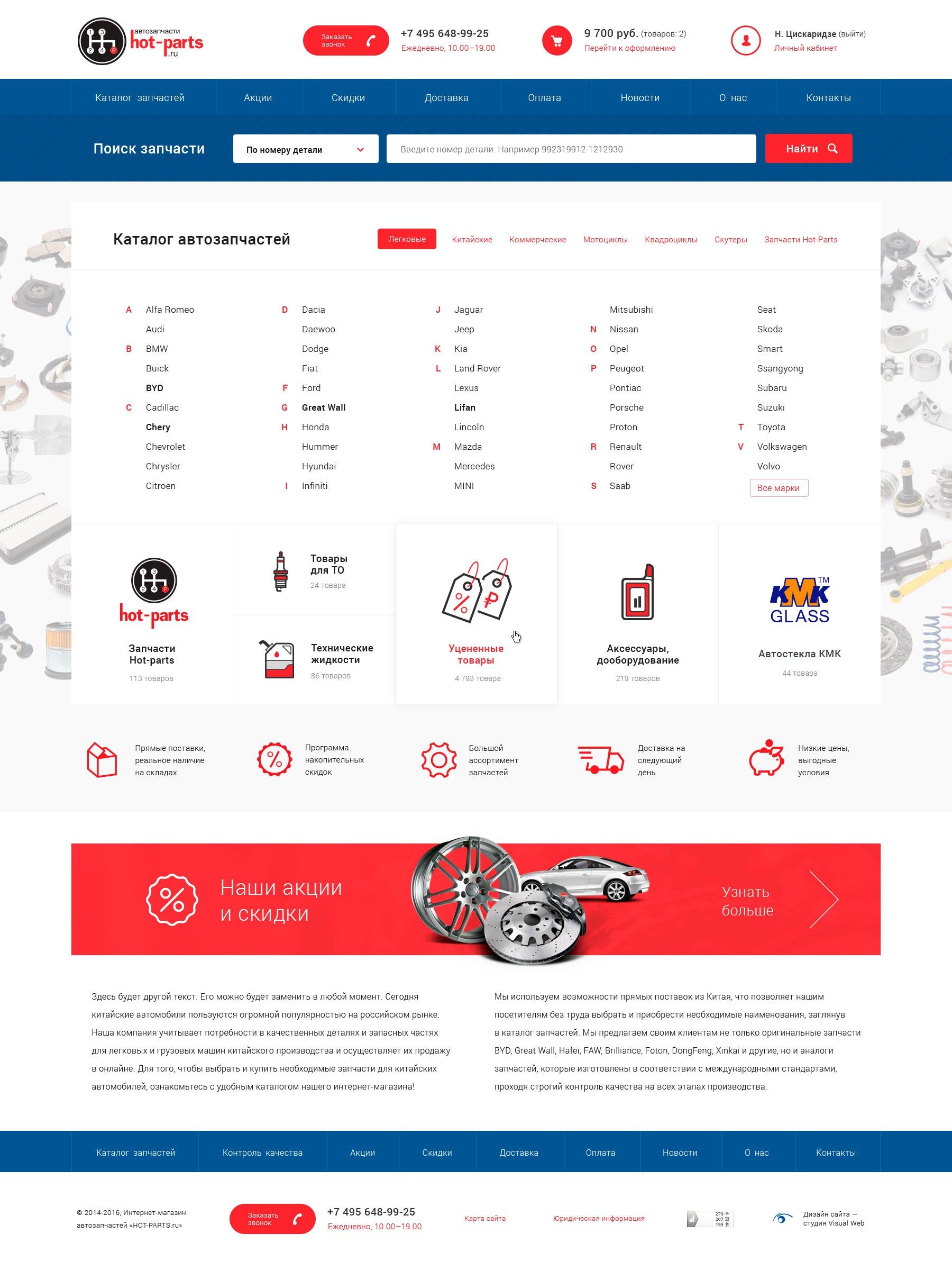 Создание интернет-магазина Hot-parts