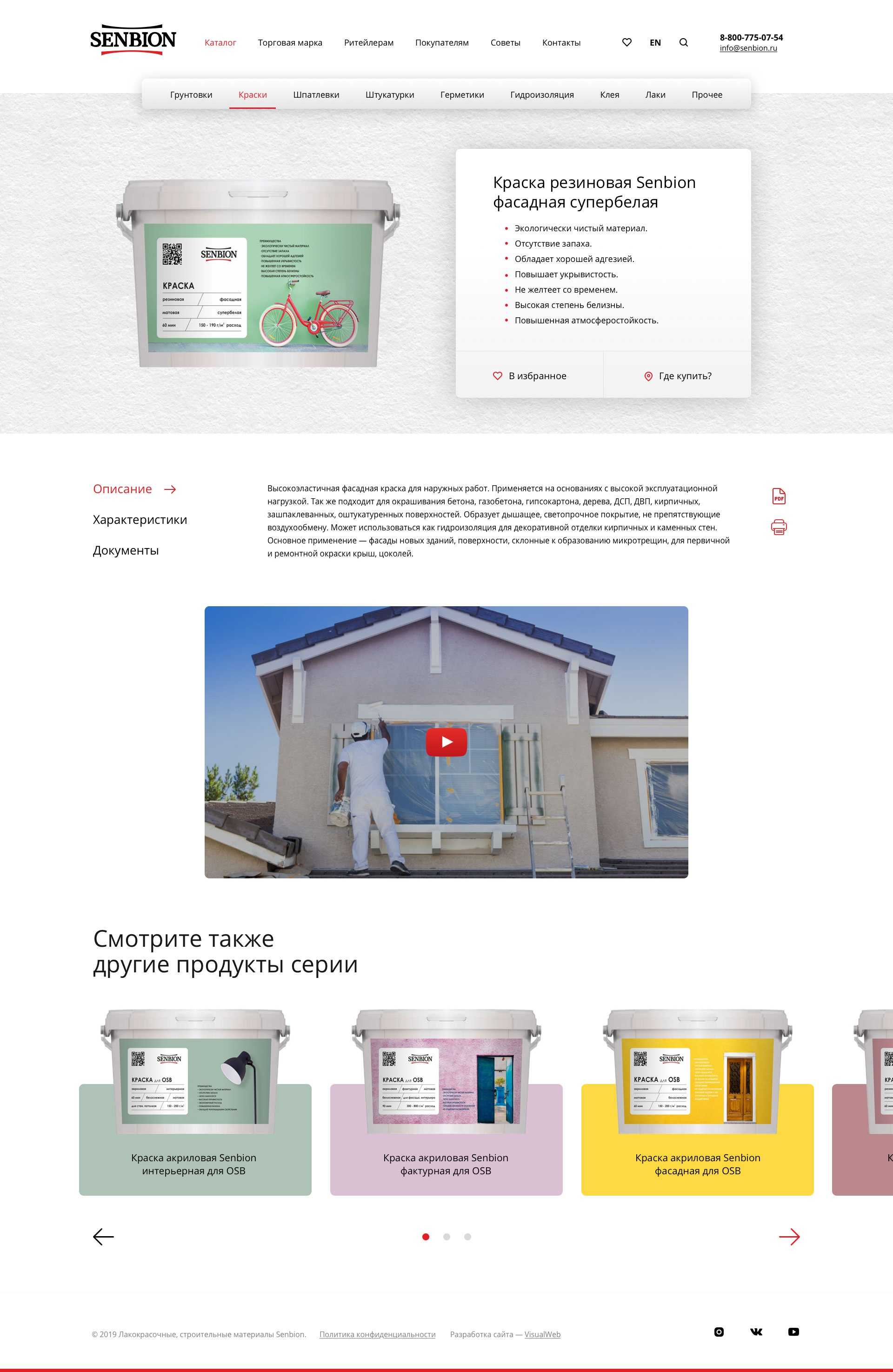 Создание сайта производителя лакокрасочных и строительных материалов ТМ SENBION