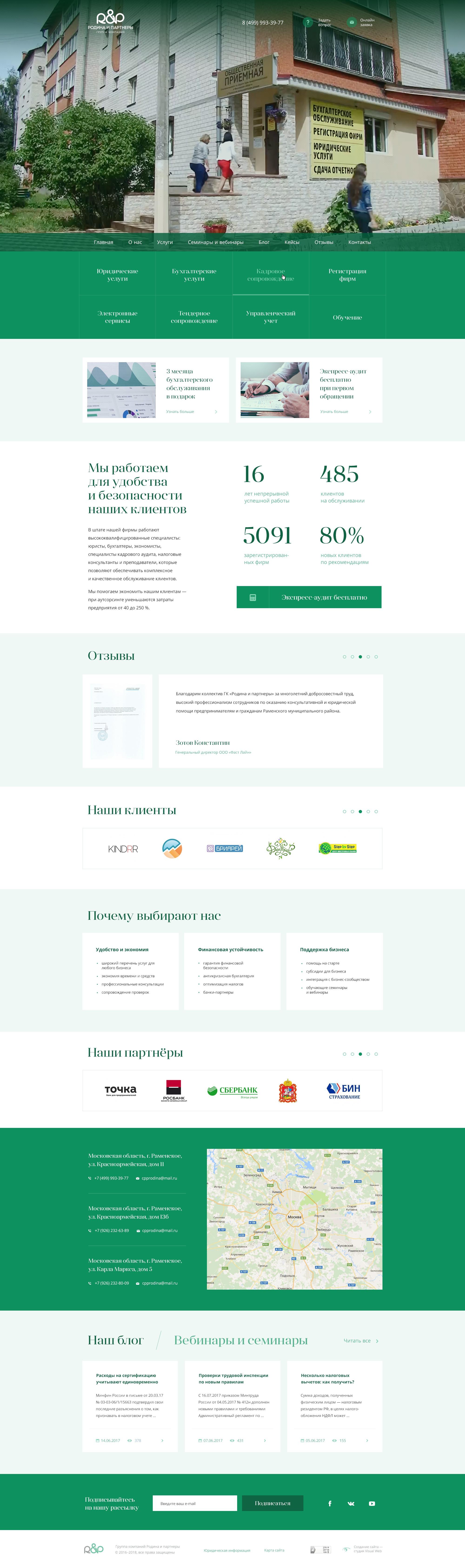 Создание сайта группы компаний Родина и партнёры