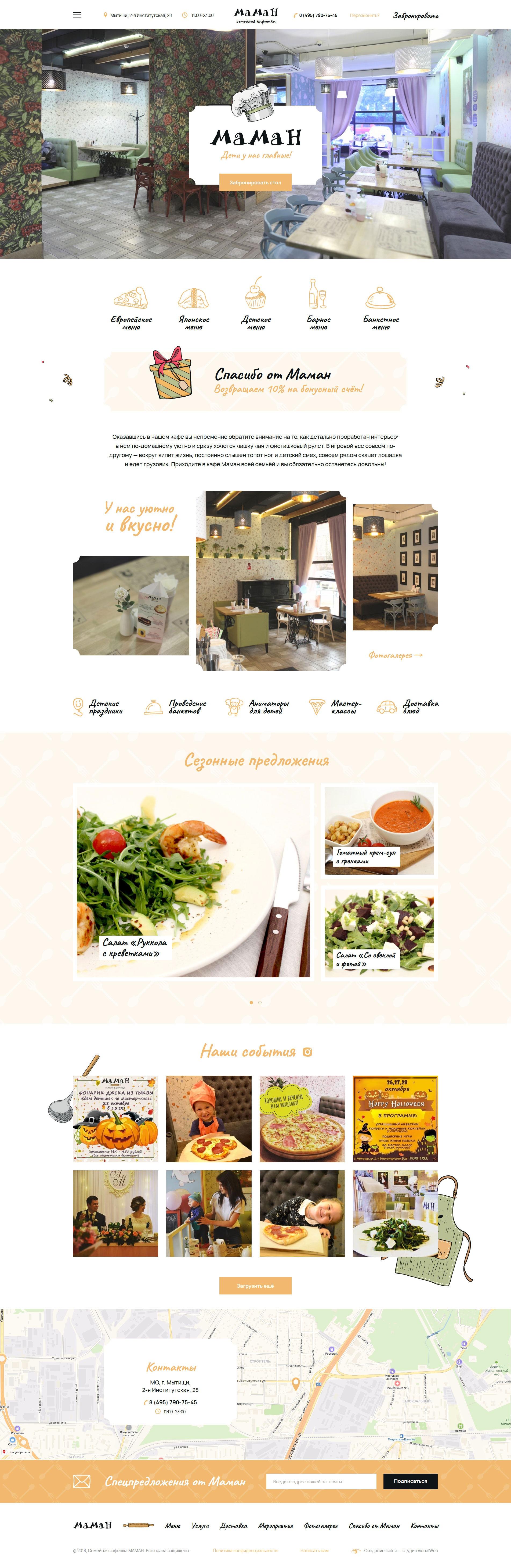 Создание сайта кафе Маман.