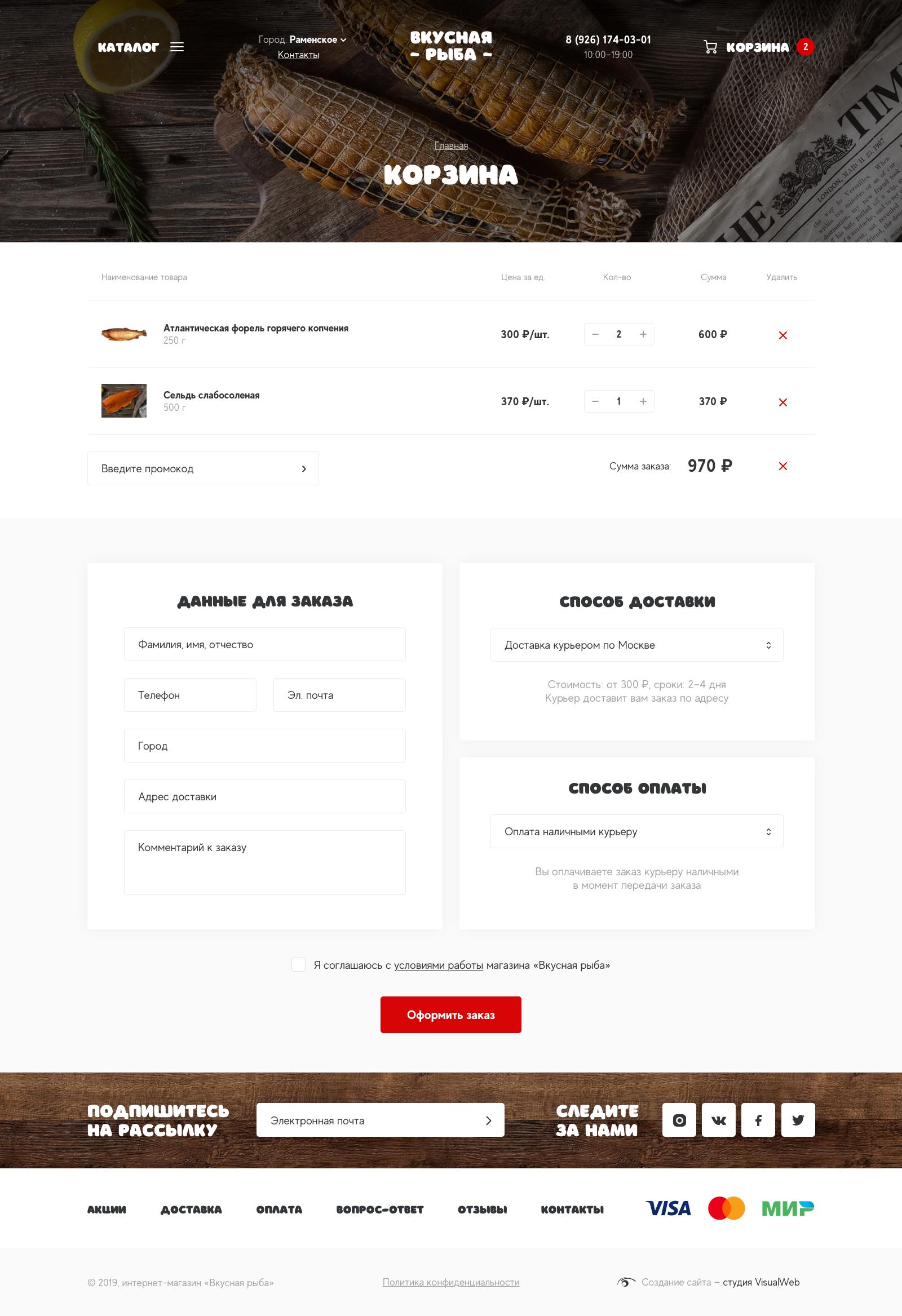 Создание интернет-магазина Вкусная рыба