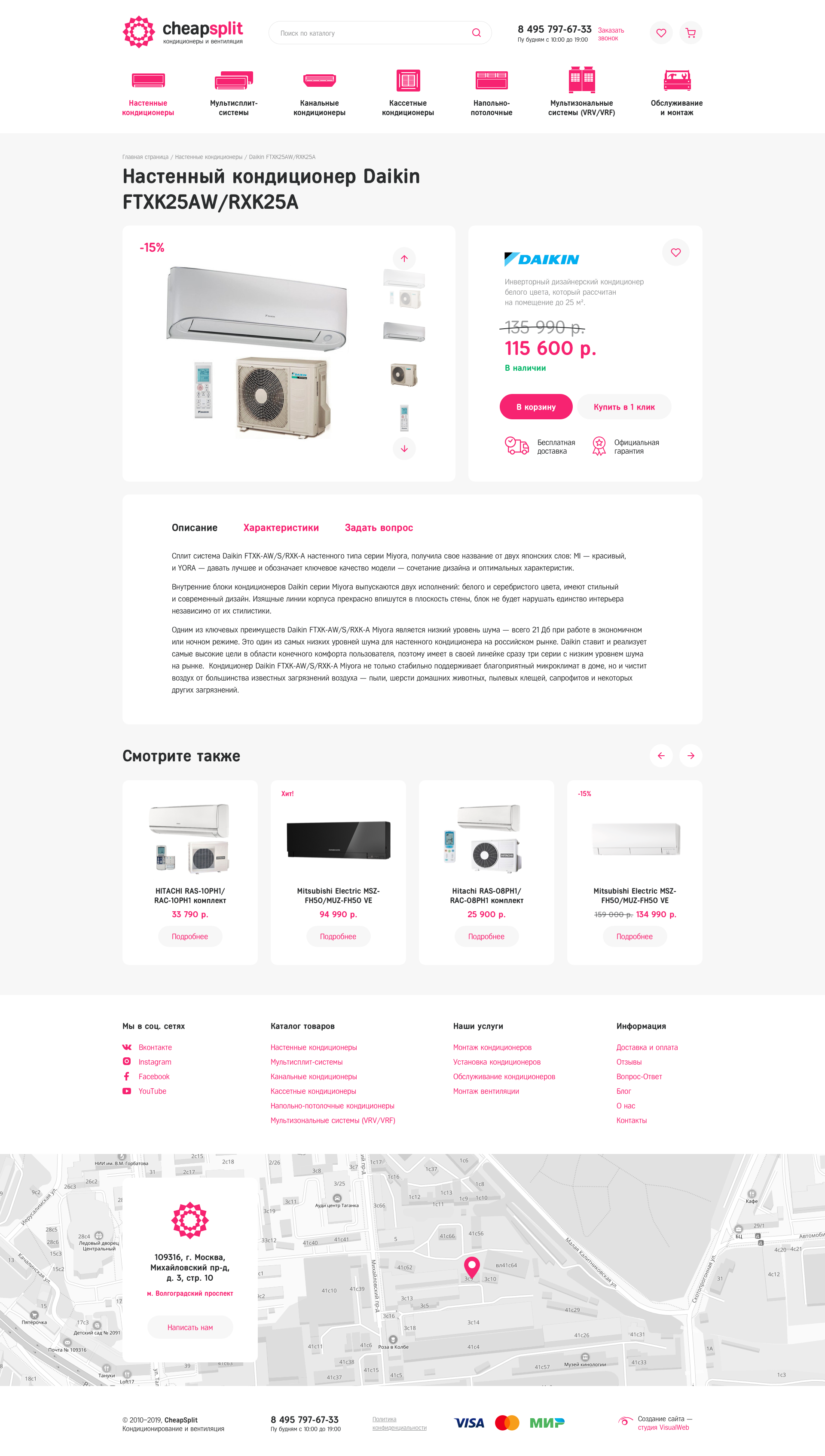 Создание интернет-магазина Cheap Split