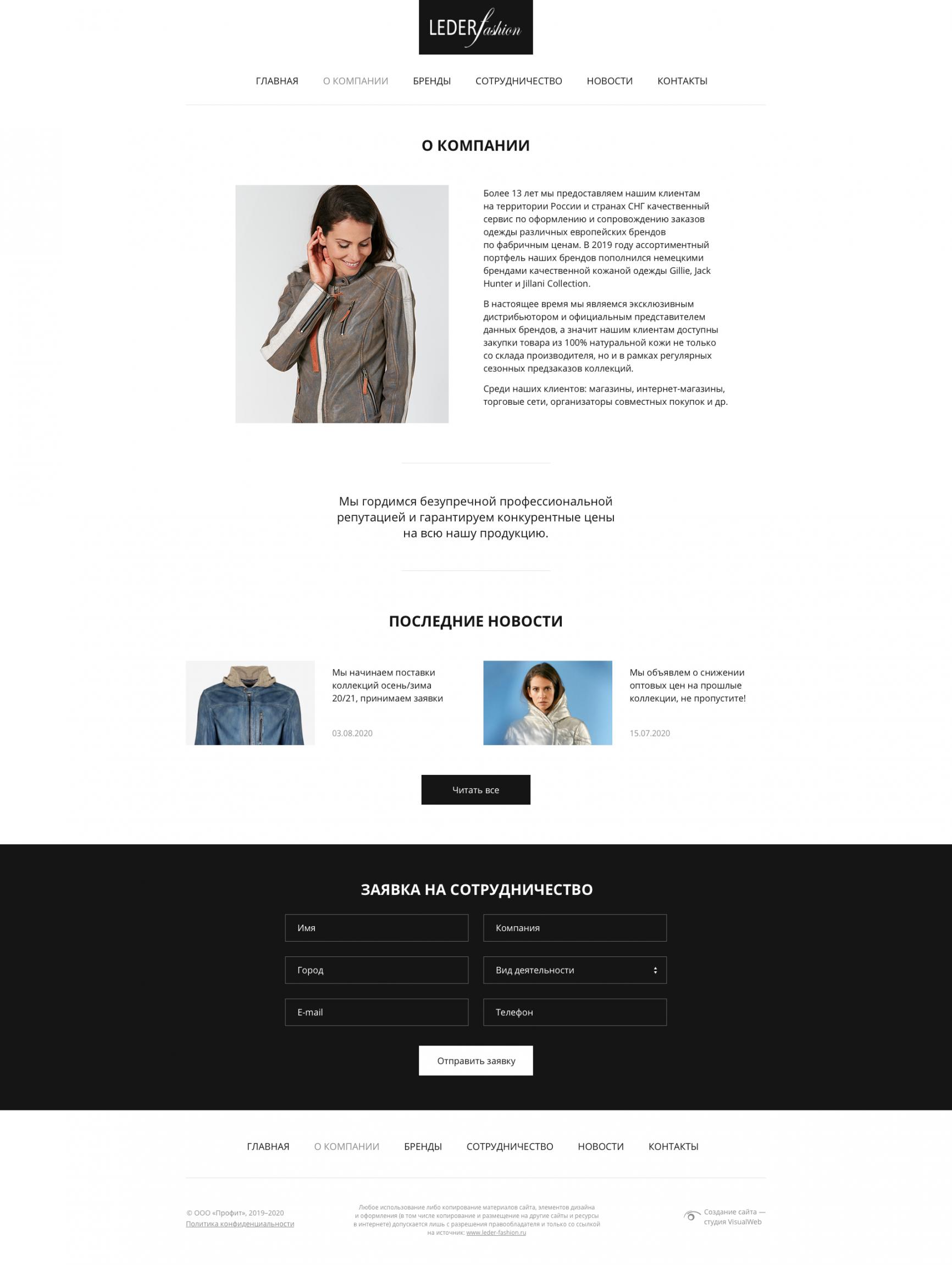 Создание сайта-визитки LEDER fashion