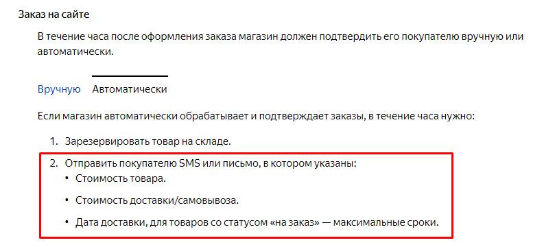Интеграция через API отправки SMS уведомлений