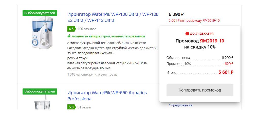 Настройка передачи промокодов из интернет магазина в Яндекс Маркет