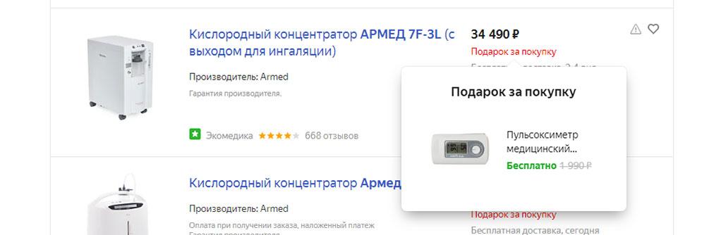 Настройка передачи подарков из интернет-магазина в Яндекс Маркет