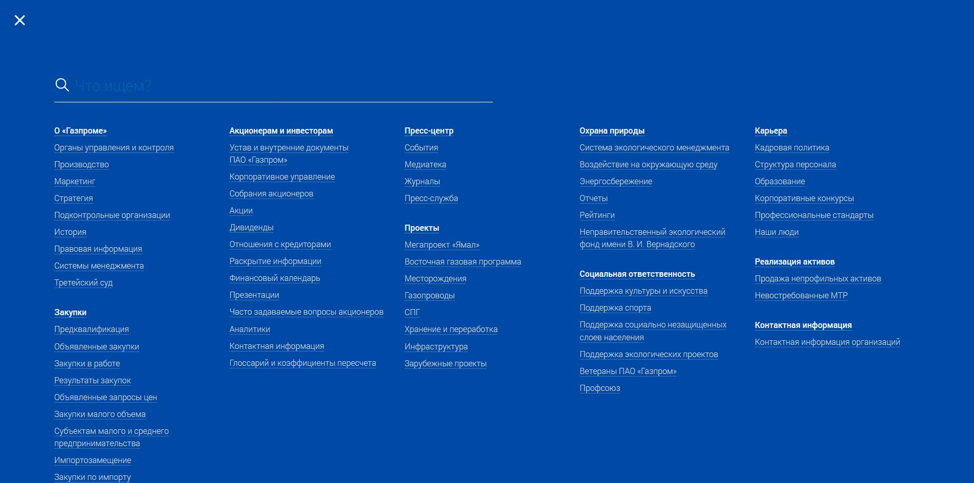 Примеры всплывающего меню - Газпром